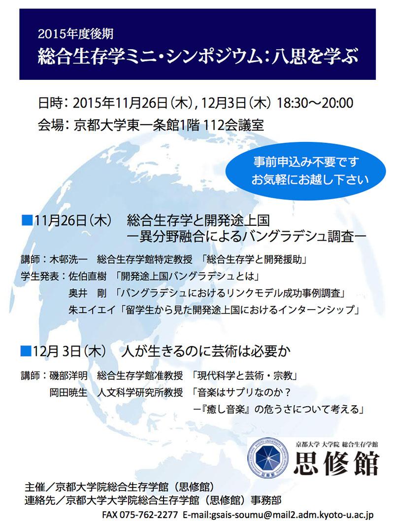 スクリーンショット-2015-11-10-14.17.33