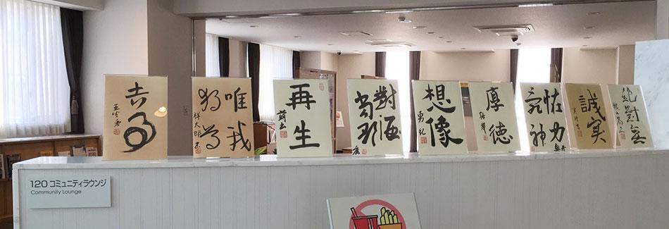 20160120(水)書道2