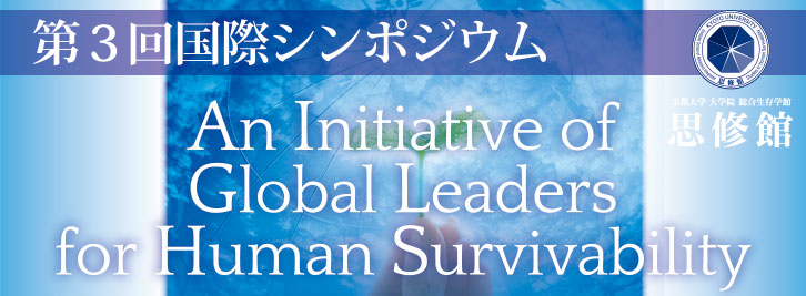 3回 国際シンポジウム「An Initiative of Global Leaders for Human Survivability」